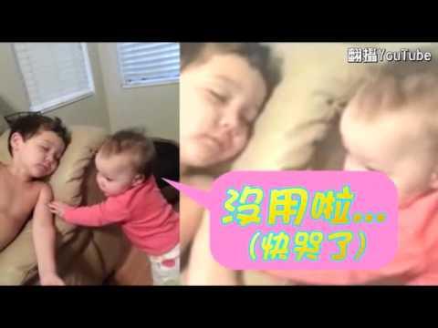 8個月妹妹叫醒哥哥討親親--蘋果日報 20140721