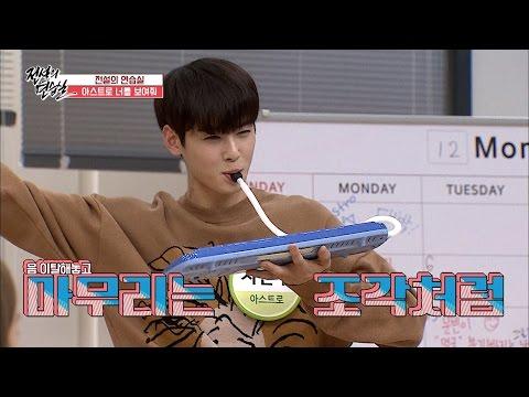 [삑사리주의] 차은우가 멜로디언으로 부릅니다 '무조건' [아이돌잔치] 7회 20170109