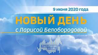 Новый день с Ларисой Белобородовой, вечерний эфир от 9 июня 2020 года