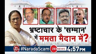 Taal Thok Ke LIVE: भ्रष्टाचार के 'सम्मान' में, ममता मैदान में ?   Mamata Banerjee  Latest Hindi News