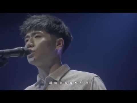 【MV】蔡旻佑Evan Yo - 我想我可以 Believe (一起娛樂 HD 官方完整版)