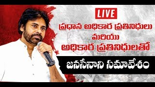 LIVE- Pawan Kalyan Meeting With Party Official Representat..