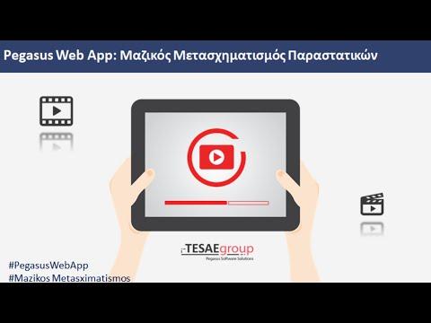 Pegasus Web App - Μαζικός Μετασχηματισμός Παραστατικών