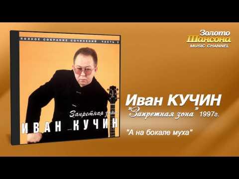 Иван Кучин - А на бокале муха (Audio)