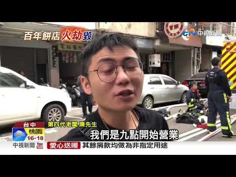 檸檬餅創始店一福堂焚燬 疑騎樓招牌燈箱竄火│中視新聞 20201203