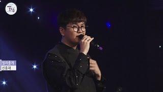 Shin Yong Jae - Lean On, 신용재 - 빌려줄게 [별이 빛나는 밤에] 20161025