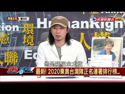 【政經看民視】推公投連署遭譏笑! 沈清楷:有努力的人不會丟臉!