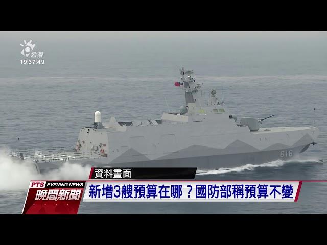 敵情急劇上升 沱江級艦提前完成6艘