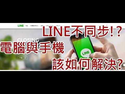 Dark 實用︱LINE不同步!? 電腦與手機不同步 該如何解決?