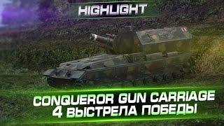 Conqueror gun carriage  - 4 выстрела победы. Arti25