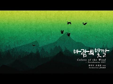 '바람의 빛깔' : Colors Of The Wind - 오연준 ver. 실루엣 애니메이션 [ 포카혼타스 OST ]