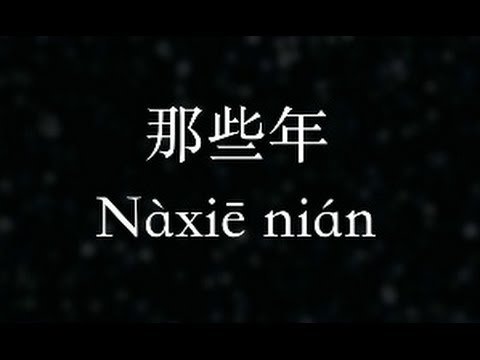 胡夏【那些年】 Those Bygone Years (KTV with Pinyin)