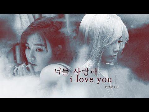 "[MV/DRAMA] ㅌㄴTAENY — ""너를 사랑해"" (I Love You)"