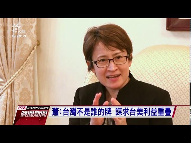 蕭美琴駐美談首要任務 聚焦經貿與國安