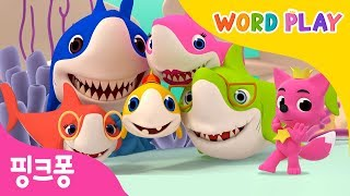 Baby Shark | 상어 가족 | 핑크퐁과 노래하며 영어 단어를 배워요 | 워드플레이 | 영어율동동요 |핑크퐁! 인기동요