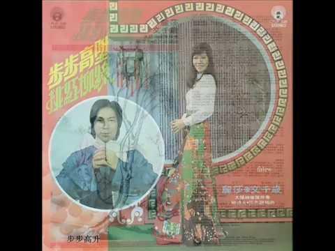 1978年  丽莎、文千岁、吴美英  -   「步步高升、桃红柳绿」专辑  (12首) (粤语)