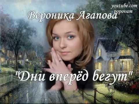 Вероника Агапова - Дни вперед бегут - Бг превод