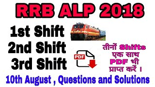 RRB ALP/TECHNICIAN 2018 Exam Review of 10th August||तीनों Shifts का पेपर Analysis एक साथ|| PDF साथ||