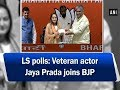 Jaya Prada Speaks After joining BJP