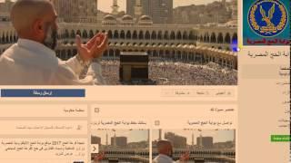 نتيجة قرعة الحج 2017 بالرقم القومي موقع وزارة الداخلية     -