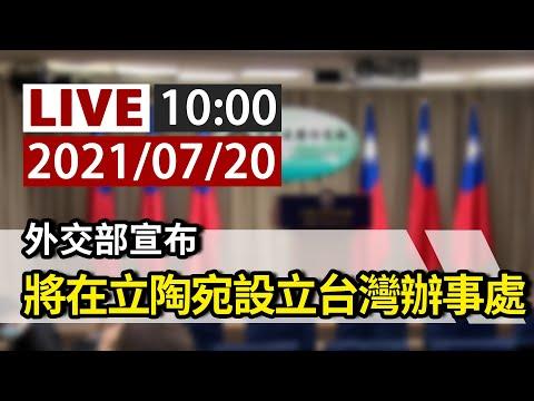【完整公開】LIVE 外交部宣布 將在立陶宛設立台灣辦事處