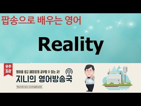 [팝송으로 배우는 영어] Reality - 영화 '라붐' 주제곡 / 가사 해석