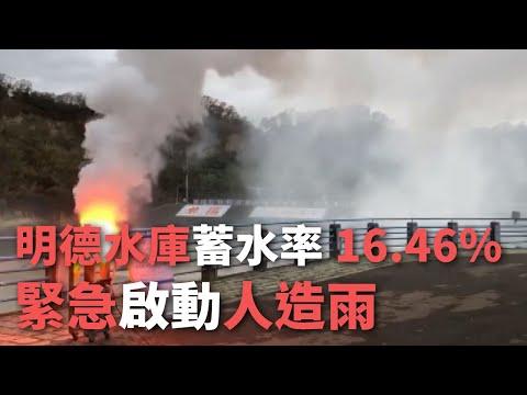 明德水庫蓄水率16.46% 急啟動人造雨【央廣新聞】