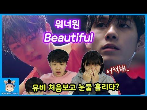 워너원 뷰티풀 뮤비 처음 보고 눈물 흘리다? (감동주의ㅋ) ♡ 인기 연예인 뮤직비디오 리액션 WannaOne Beautiful M/V | 말이야와친구들 MariAndFriends