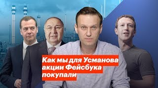 Как мы для Усманова акции Фейсбука покупали