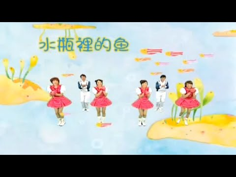 momo歡樂谷1【快樂BABY加加油】05.水瓶裡的魚