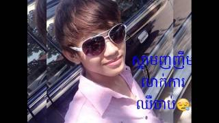 Troll Khmer Tinfy-New Thang-Parody { pek NaNg }