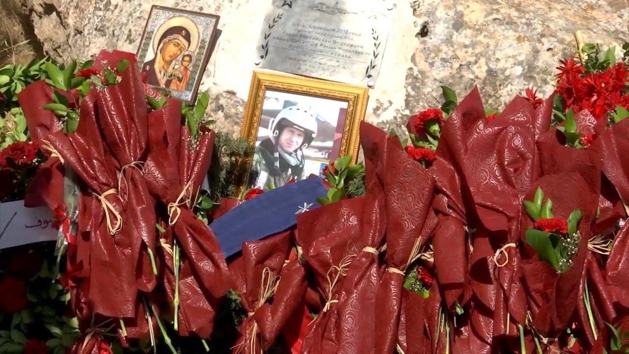 В Сирии появилась памятная табличка на месте гибели летчика Романа Филипова