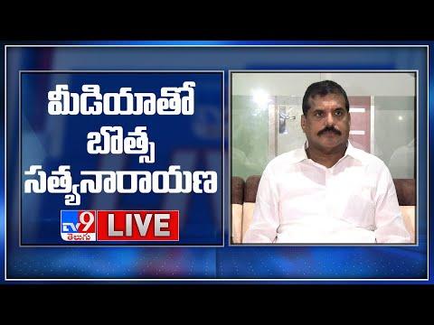 Botsa Satyanarayana, Anil Kumar Yadav Press Meet LIVE
