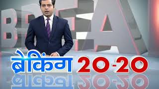 Breaking 20-20: Watch top 20 news of the day, July 19th, 2018