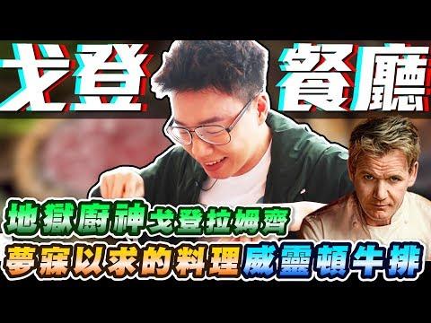 去地獄廚神戈登拉姆齊在香港的餐廳—Maze Grill!一輩子最夢寐以求的料理?【TOYZ】