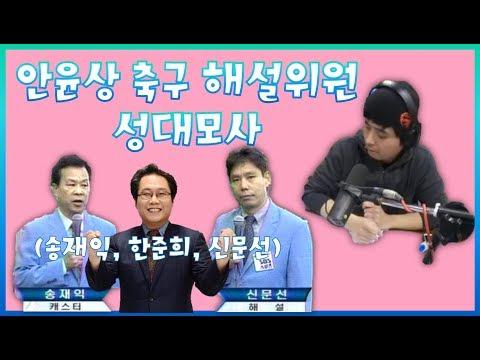 배성재의 텐 안윤상 축구 해설위원 성대모사 꿀잼 (한준희, 신문선, 송재익) 코빨간배춘기