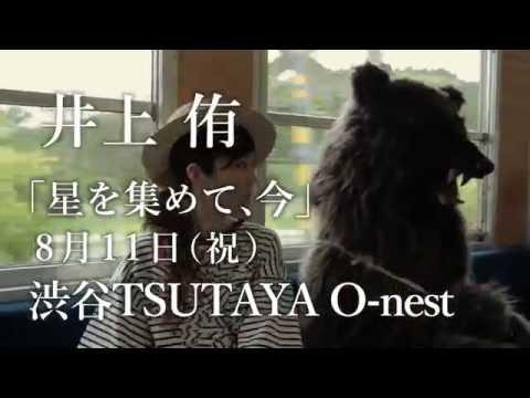 井上 侑8月11日(祝)渋谷TSUTAYA O-nest 来てね。