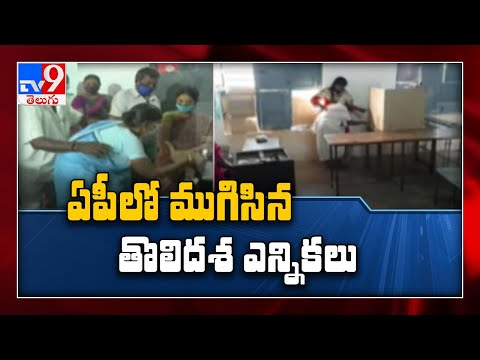 Voting for first phase of gram panchayat elections concludes in AP; counting of votes begin