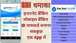 All New SBI Anywhere App || Internet Banking, Mobile Banking, New Registration in One App