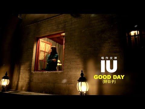 IU - Good Day好日子(華納official HD 高畫質官方中字版)