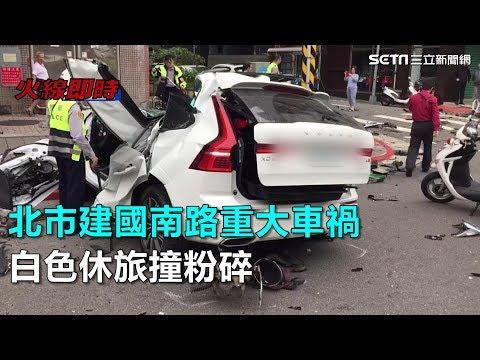 北市建國南路重大車禍 白色休旅撞粉碎|三立新聞網SETN.com