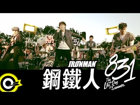 八三夭 831 【鋼鐵人 IronMan】Official Music Video HD