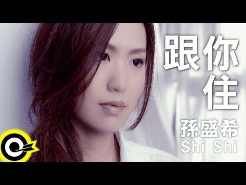 孫盛希 shi shi【跟你住】三立華劇「女人30 情定水舞間」插曲 Official Music Video