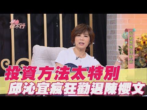 【精華版】投資方法太特別!邱沁宜瘋狂勸退陳櫻文