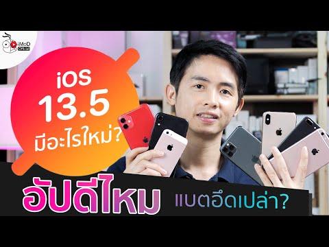ฟีเจอร์เด่น iOS 13.5 ปล่อยอัปเดตมีอะไรใหม่บ้าง? พร้อมประสิทธิภาพแบต อึดหรือเปล่า!!