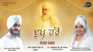 Pujho Ram Ek Hi Deva – Bibi Rasvinder Kaur Ji Khalsa Jamnagar Wale