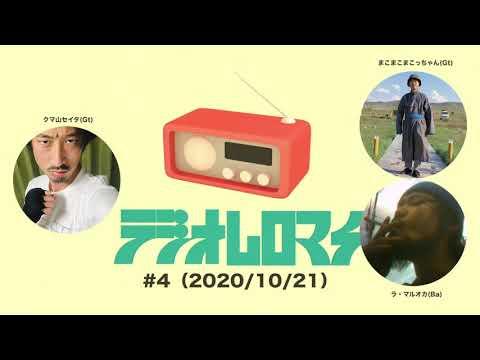 【#4】ラジオムロマチ(2020/10/21)出演:まこまこまこっちゃん、ラ・マルオカ、クマ山セイタ