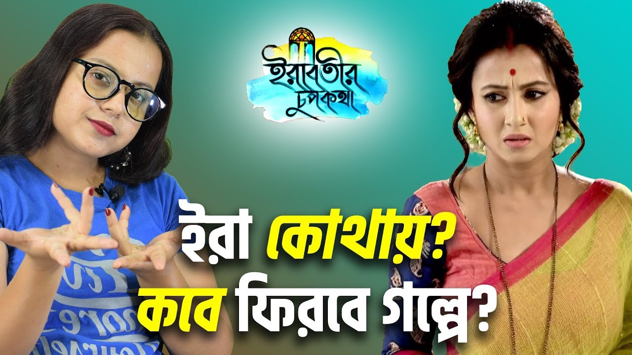 🔥[ADVANCE] ইরা কোথায়? কবে ফিরবে গল্পে? | Irabotir Chupkotha | Star Jalsha