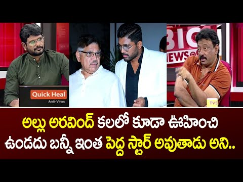 Allu Arjun is true mega star after Chiranjeevi, RGV tells TV5 Murthy