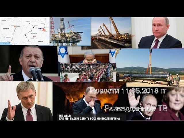 Сергей Будков. Разбор разведданных, 11.05.18